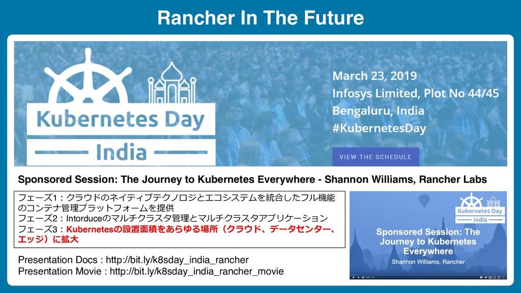 Rancher In The Future フェーズ1︓クラウドのネイティブテクノロジとエコシ...