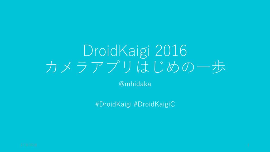 DroidKaigi 2016 カメラアプリはじめの一歩 @mhidaka #DroidKai...