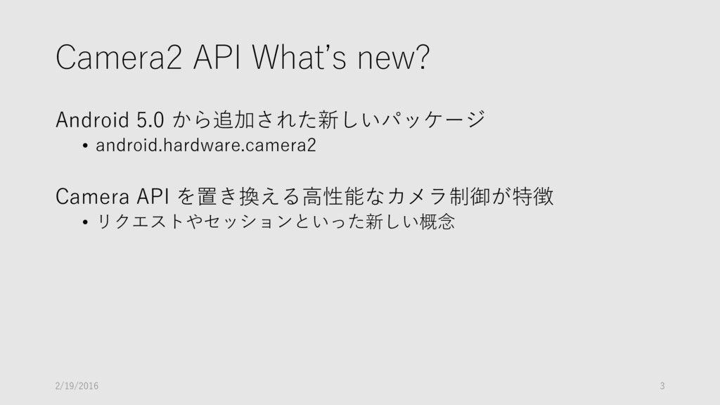 Camera2 API What's new? Android 5.0 から追加された新しいパ...