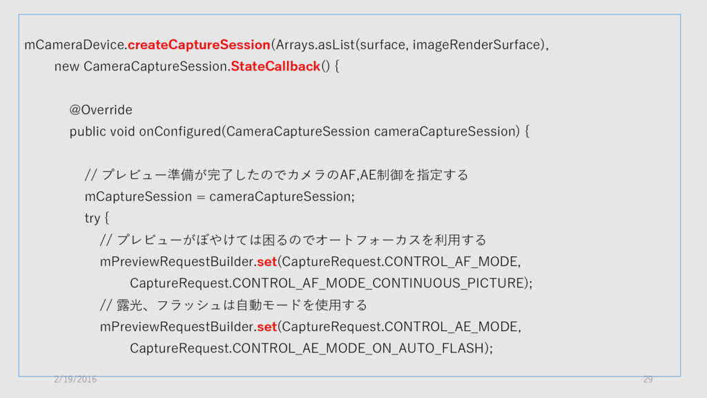 mCameraDevice.createCaptureSession(Arrays.asLis...