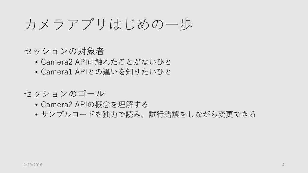 カメラアプリはじめの一歩 セッションの対象者 • Camera2 APIに触れたことがないひと...