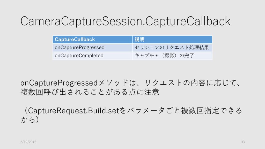 CameraCaptureSession.CaptureCallback CaptureCal...