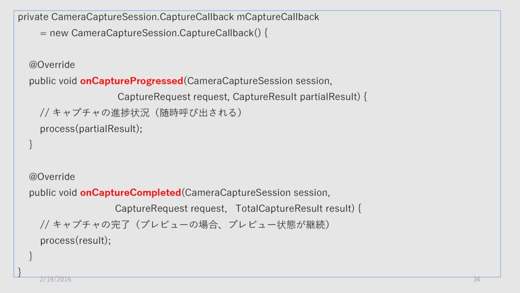 private CameraCaptureSession.CaptureCallback mC...