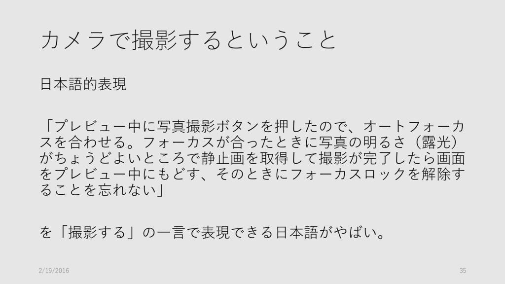 カメラで撮影するということ 日本語的表現 「プレビュー中に写真撮影ボタンを押したので、オートフ...