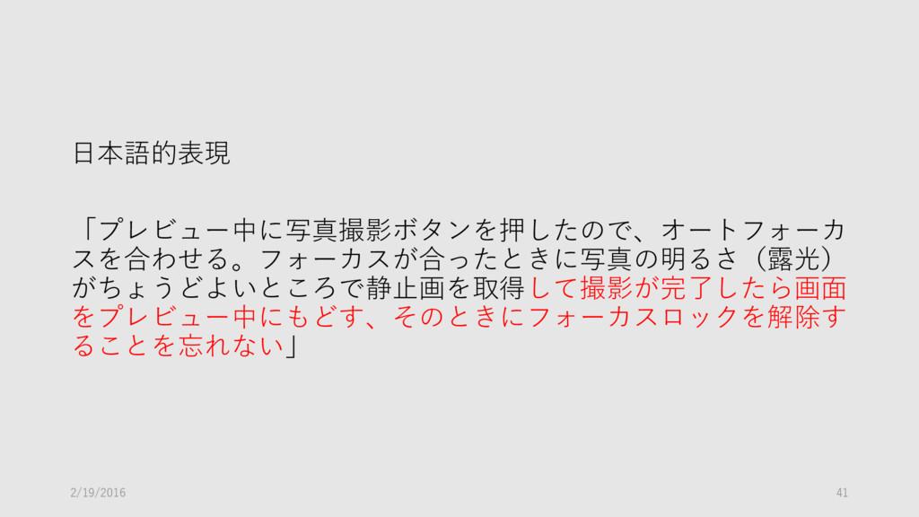日本語的表現 「プレビュー中に写真撮影ボタンを押したので、オートフォーカ スを合わせる。フォー...