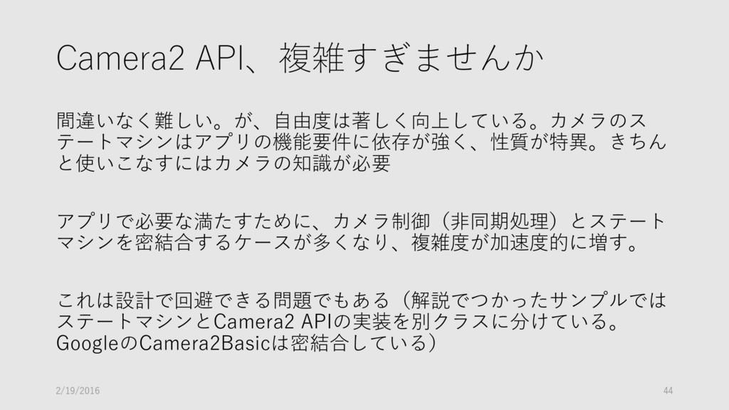 Camera2 API、複雑すぎませんか 間違いなく難しい。が、自由度は著しく向上している。カ...