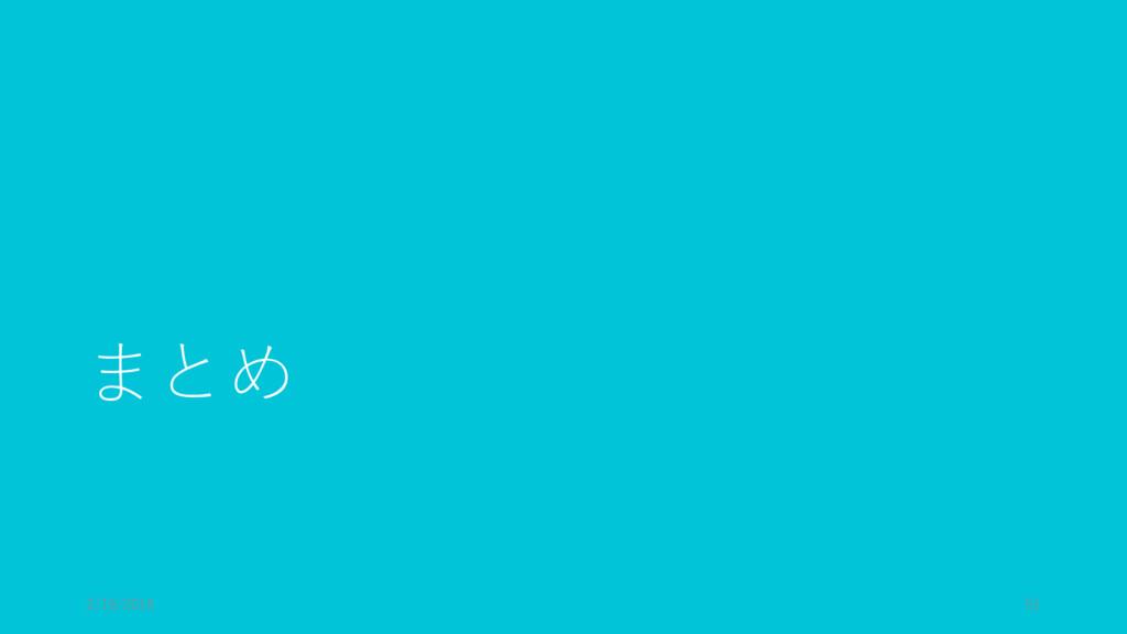まとめ 2/19/2016 51