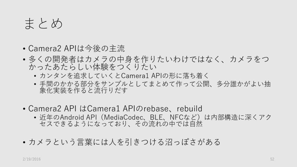 まとめ • Camera2 APIは今後の主流 • 多くの開発者はカメラの中身を作りたいわけで...