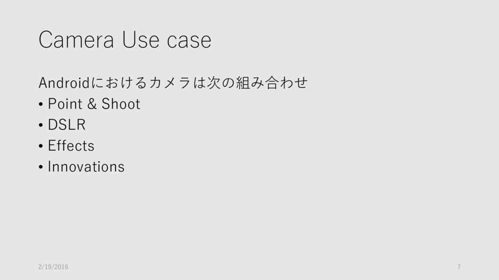 Camera Use case Androidにおけるカメラは次の組み合わせ • Point ...