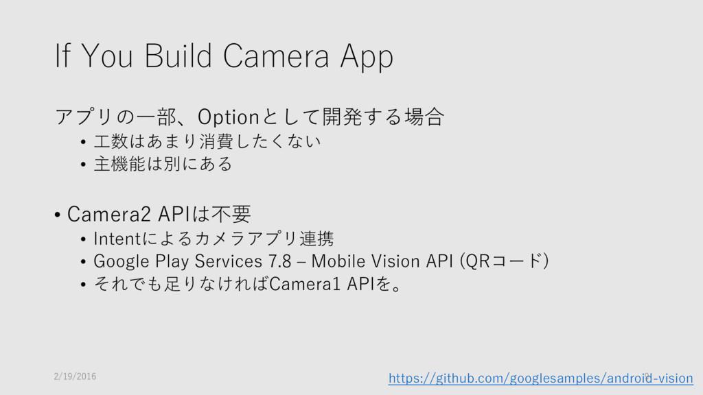 If You Build Camera App アプリの一部、Optionとして開発する場合 ...