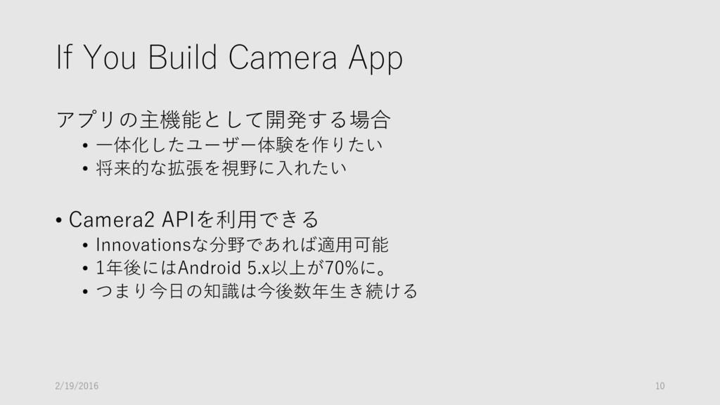 If You Build Camera App アプリの主機能として開発する場合 • 一体化し...