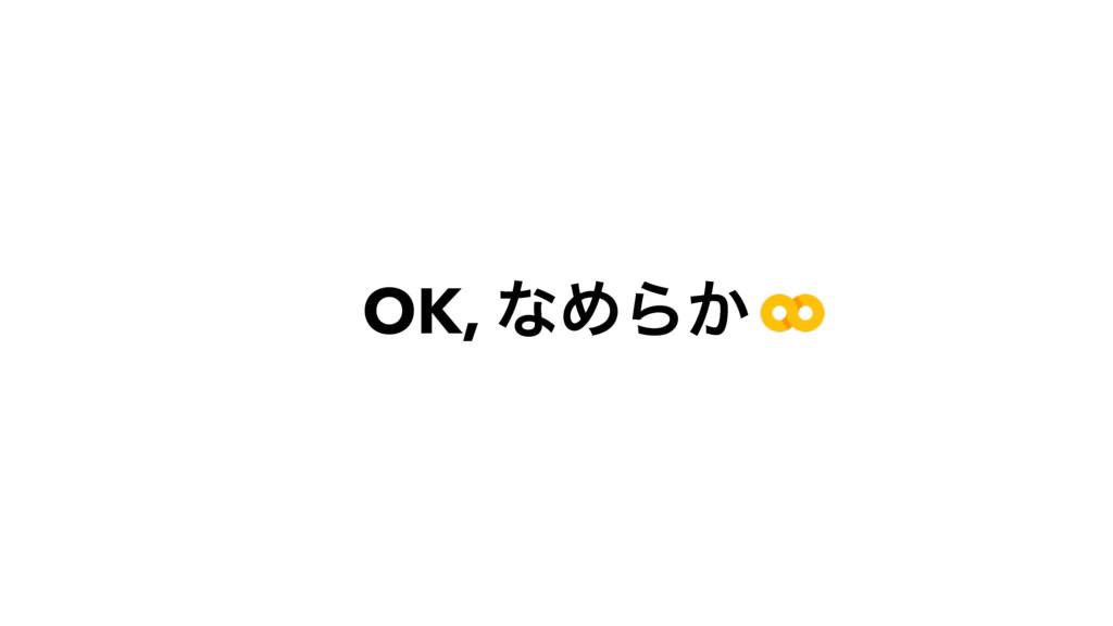 OK, ͳΊΒ͔