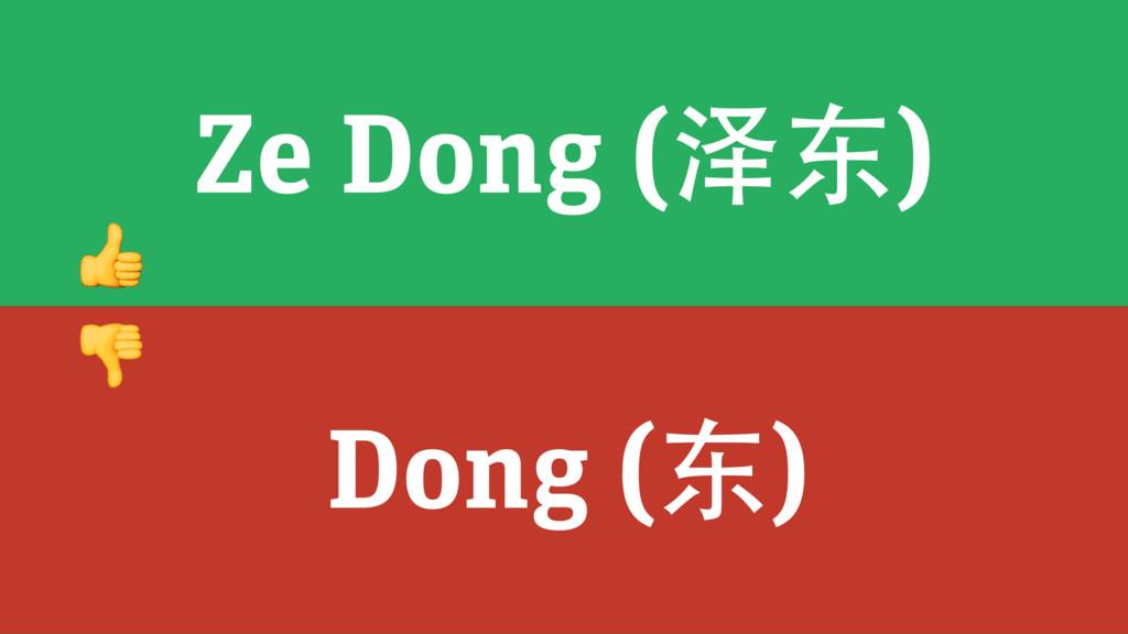 Ze Dong (泽东) Dong (东)