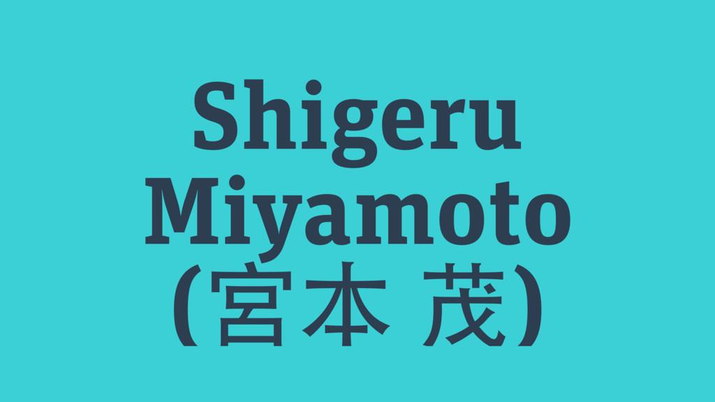 Shigeru Miyamoto (宮本 茂)