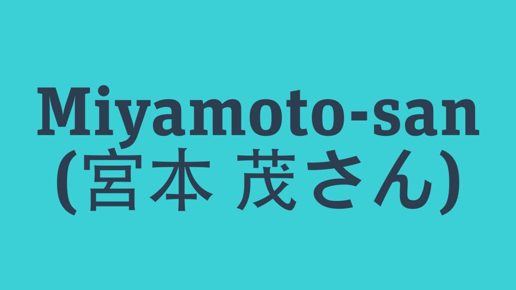 Miyamoto-san (宮本 茂さん)
