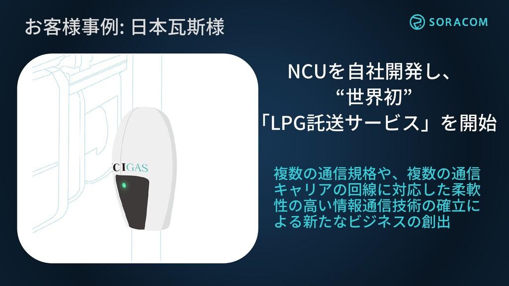 お客様事例: 日本瓦斯様 複数の通信規格や、複数の通信 キャリアの回線に対応した柔軟 性の高い...