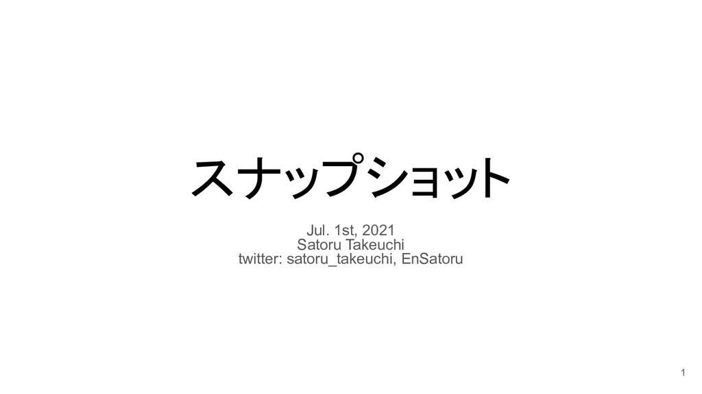 スナップショット Jul. 1st, 2021 Satoru Takeuchi twitter...