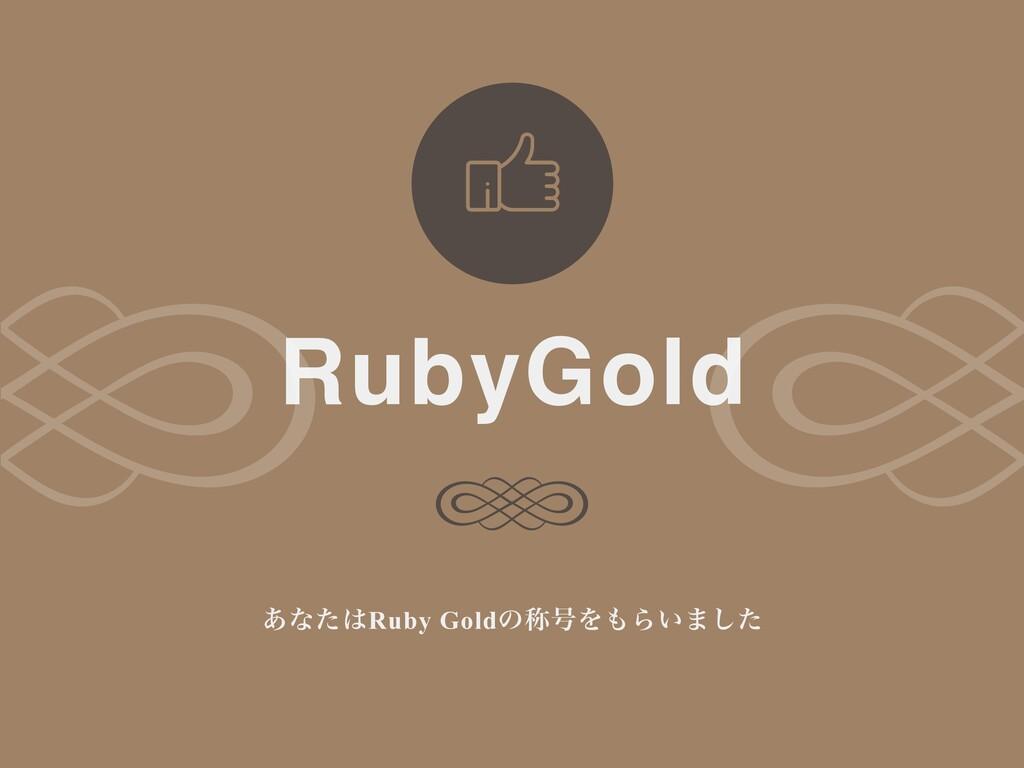 ͋ͳͨRuby Goldͷশ߸ΛΒ͍·ͨ͠ RubyGold