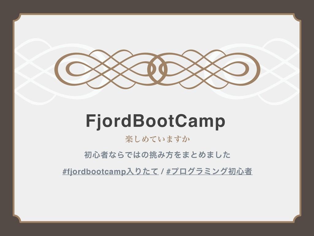 FjordBootCamp ָ͠Ί͍ͯ·͔͢ ॳ৺ऀͳΒͰͷΈํΛ·ͱΊ·ͨ͠ #fjor...