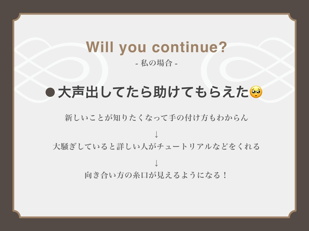 Will you continue? - ࢲͷ߹ - େग़ͯͨ͠Βॿ͚ͯΒ͑ͨ ৽͍͜͠...