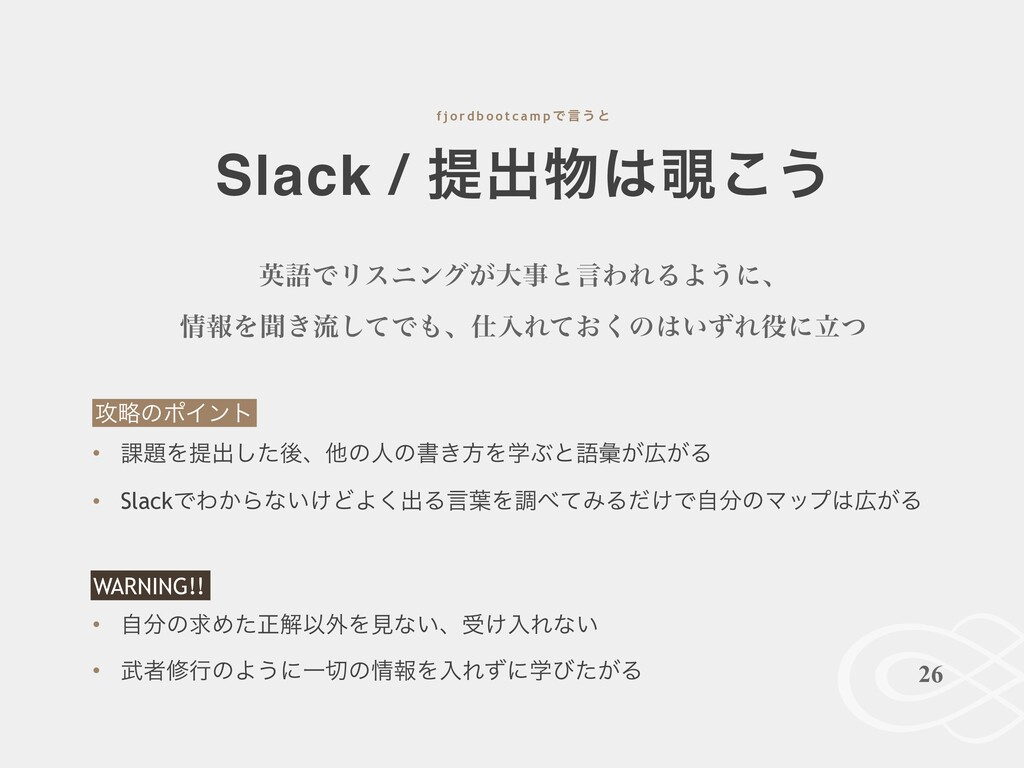 26 Slack / ఏग़͜͏ f j o r d b o o t c a m p Ͱ ...