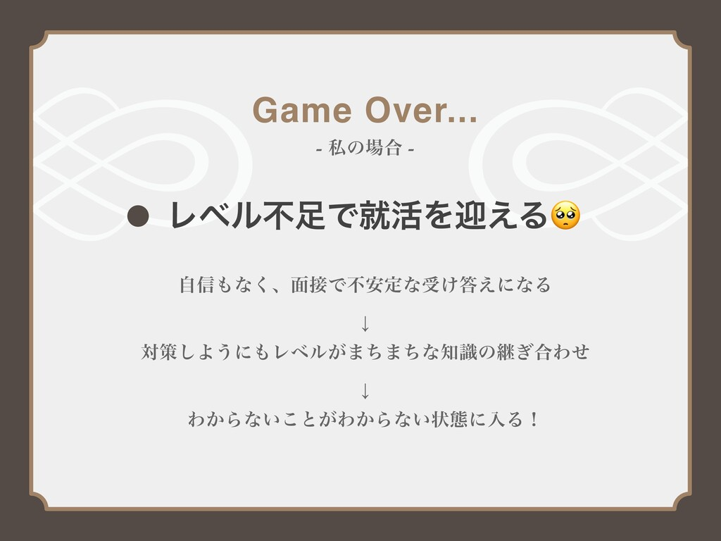 Game Over... - ࢲͷ߹ - ϨϕϧෆͰब׆Λܴ͑Δ ࣗ৴ͳ͘ɺ໘Ͱෆ҆ఆ...