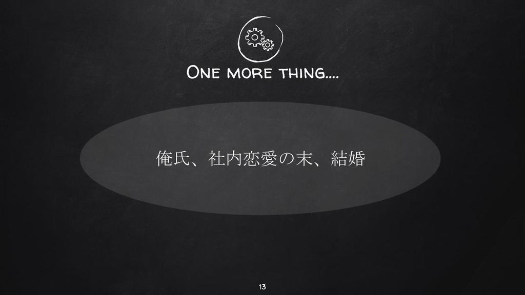 One more thing…. 俺氏、社内恋愛の末、結婚 13
