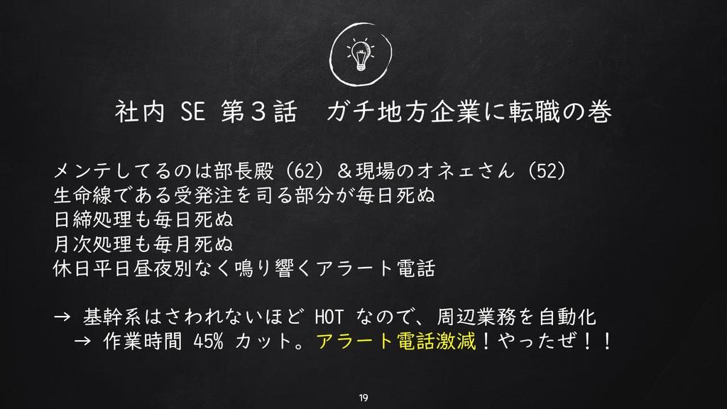 社内 SE 第3話 ガチ地方企業に転職の巻 メンテしてるのは部長殿(62)&現場のオネェさん(...