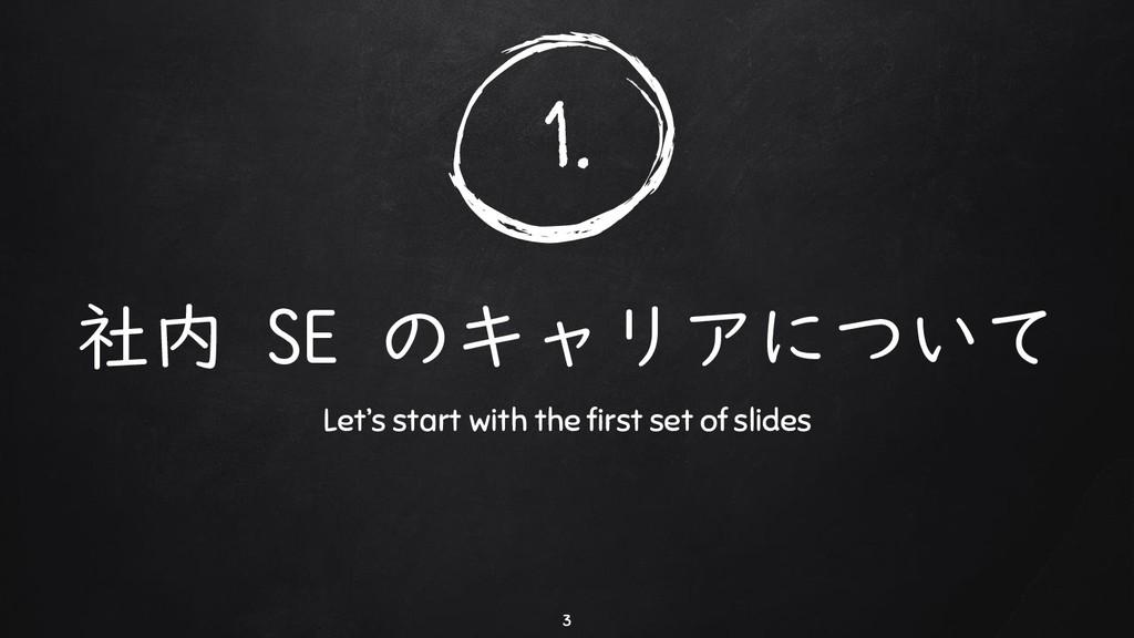 1. 社内 SE のキャリアについて Let's start with the first s...
