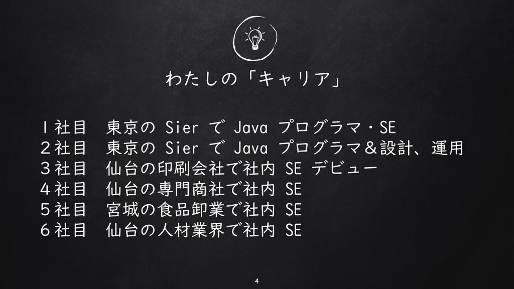 わたしの「キャリア」 1社目 東京の Sier で Java プログラマ・SE 2社目 東京の...