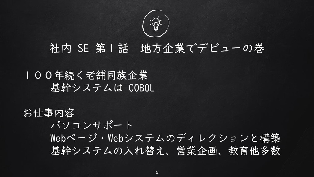 社内 SE 第1話 地方企業でデビューの巻 100年続く老舗同族企業 基幹システムは COBO...