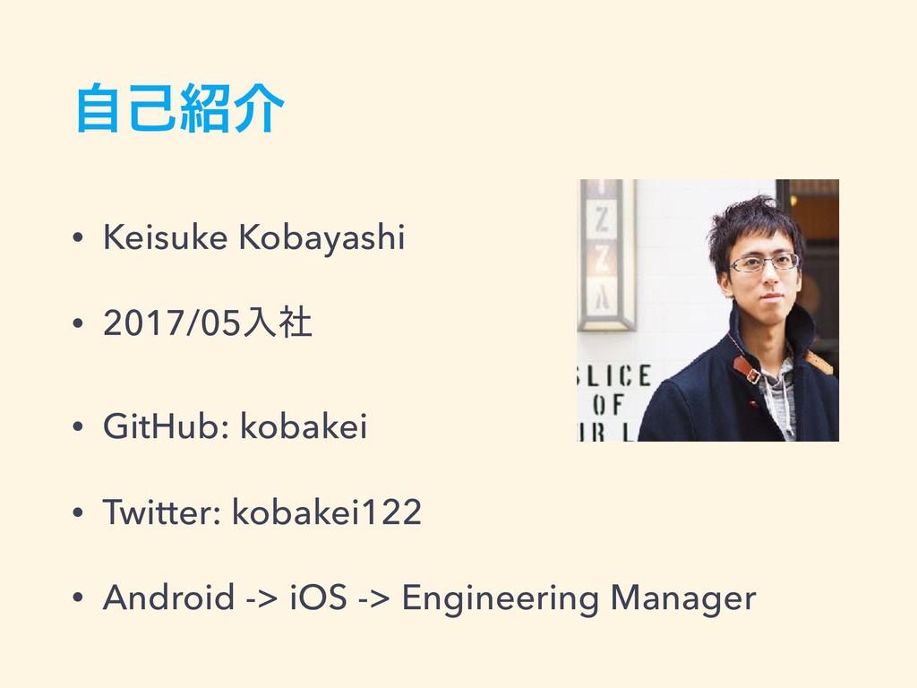 ࣗݾհ • Keisuke Kobayashi • 2017/05ೖࣾ • GitHub: ...