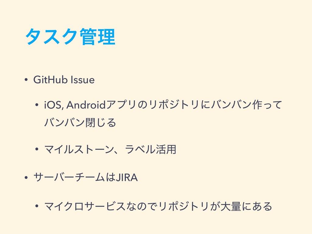 λεΫཧ • GitHub Issue • iOS, AndroidΞϓϦͷϦϙδτϦʹόϯ...