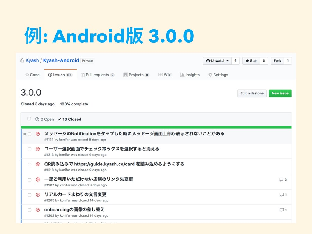 ྫ: Android൛ 3.0.0