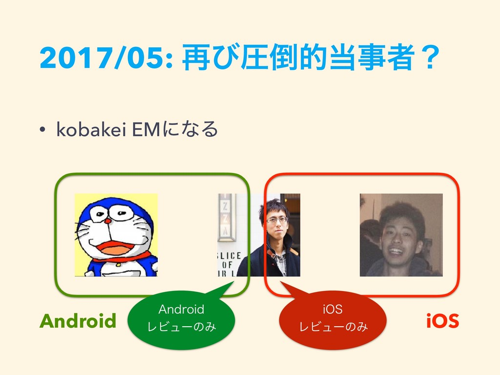 2017/05: ࠶ͼѹతऀʁ • kobakei EMʹͳΔ iOS Android ...