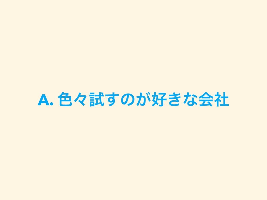 A. ৭ʑࢼ͢ͷ͕͖ͳձࣾ