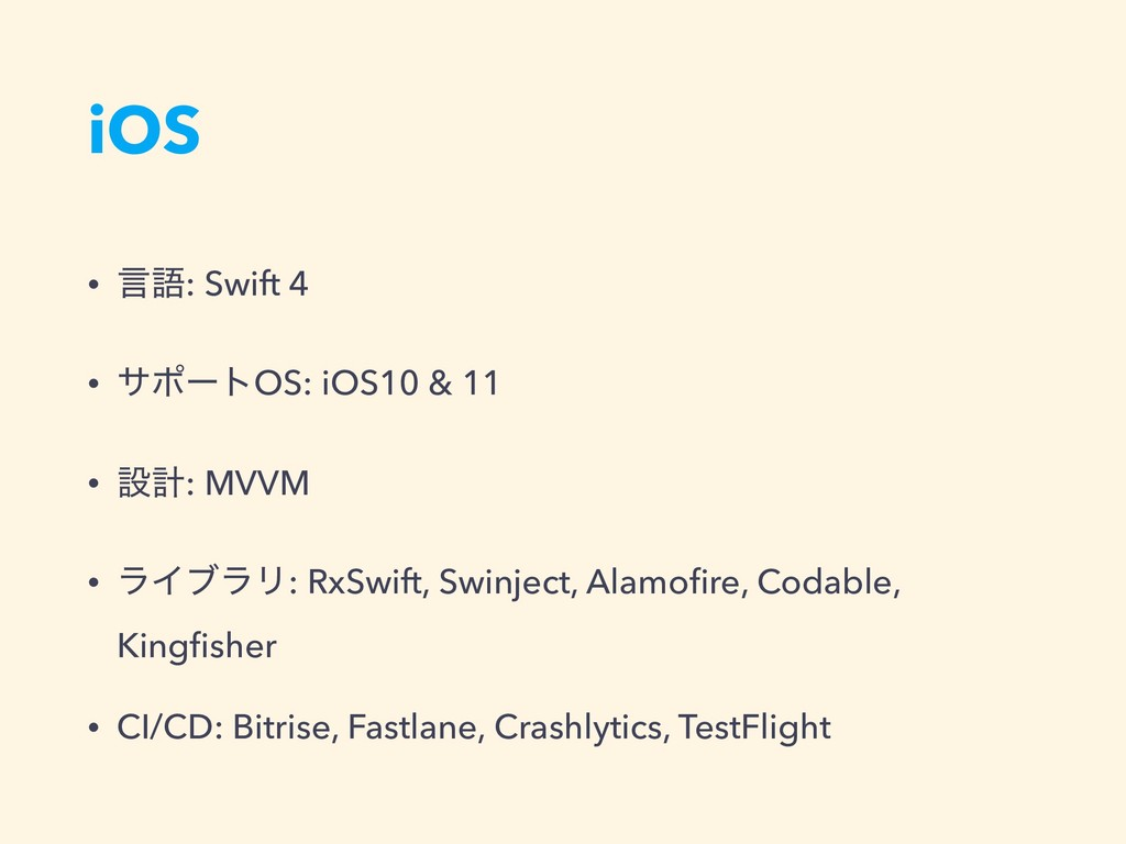 iOS • ݴޠ: Swift 4 • αϙʔτOS: iOS10 & 11 • ઃܭ: MV...