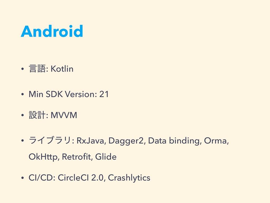 Android • ݴޠ: Kotlin • Min SDK Version: 21 • ઃܭ...