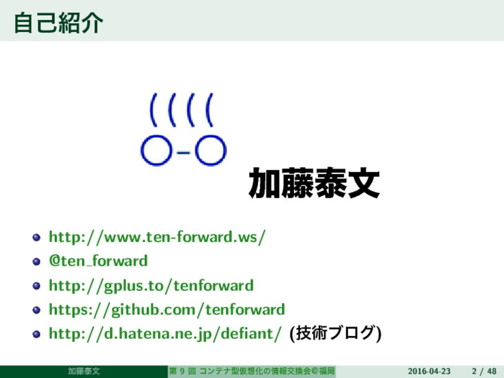 ࣗݾհ Ճ౻ହจ http://www.ten-forward.ws/ @ten forwa...