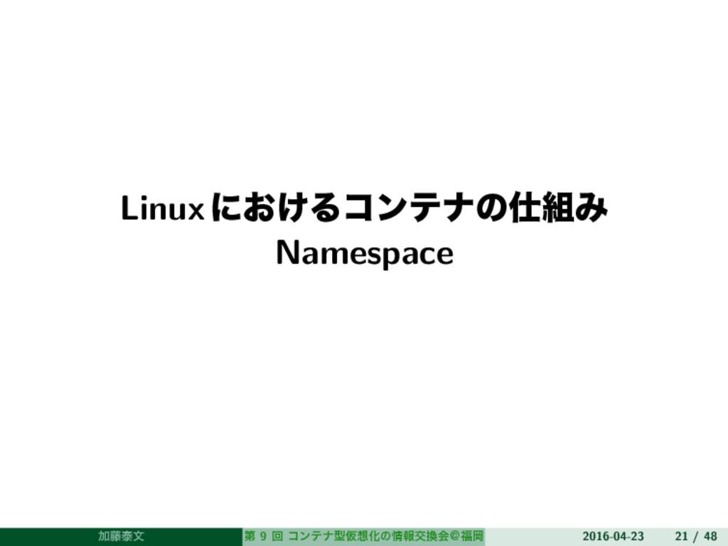 Linuxʹ͓͚ΔίϯςφͷΈ Namespace Ճ౻ହจ ୈ 9 ճ ίϯςφܕԾԽ...