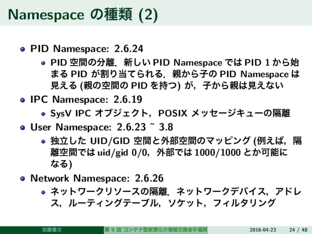 Namespace ͷछྨ (2) PID Namespace: 2.6.24 PID ۭؒͷ...