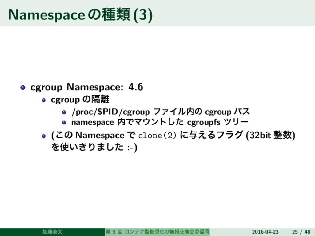 Namespaceͷछྨ(3) cgroup Namespace: 4.6 cgroup ͷִ...