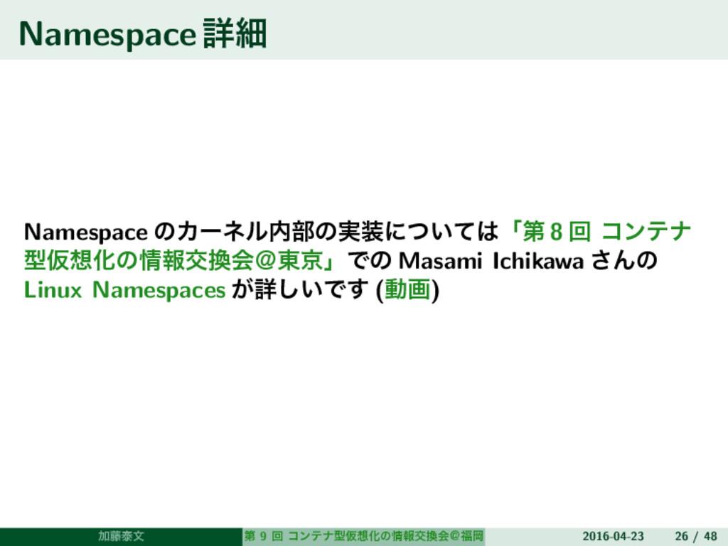 Namespaceৄࡉ Namespace ͷΧʔωϧ෦ͷ࣮ʹ͍ͭͯʮୈ 8 ճ ίϯς...