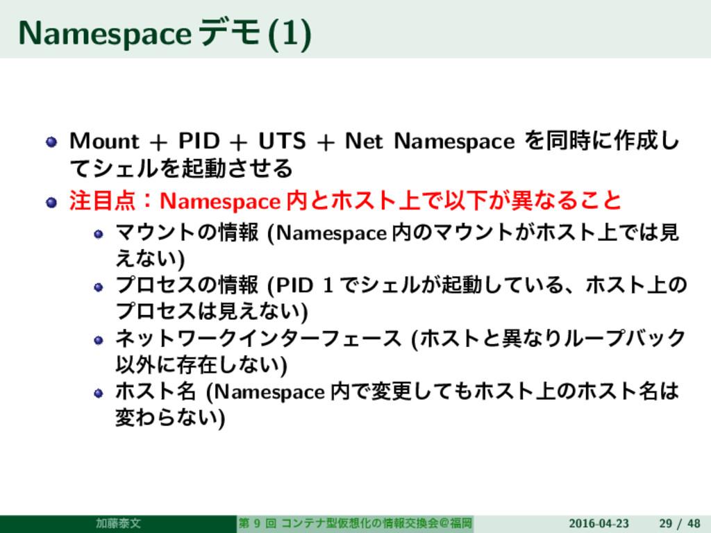 NamespaceσϞ(1) Mount + PID + UTS + Net Namespac...