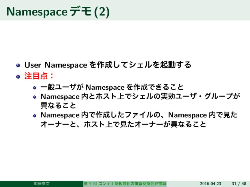 NamespaceσϞ(2) User Namespace Λ࡞ͯ͠γΣϧΛىಈ͢Δ ...