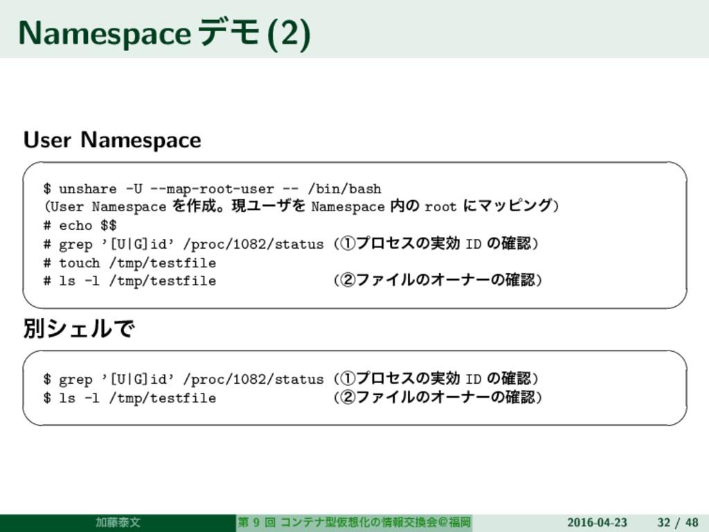 NamespaceσϞ(2) User Namespace   $ unshare -U ...