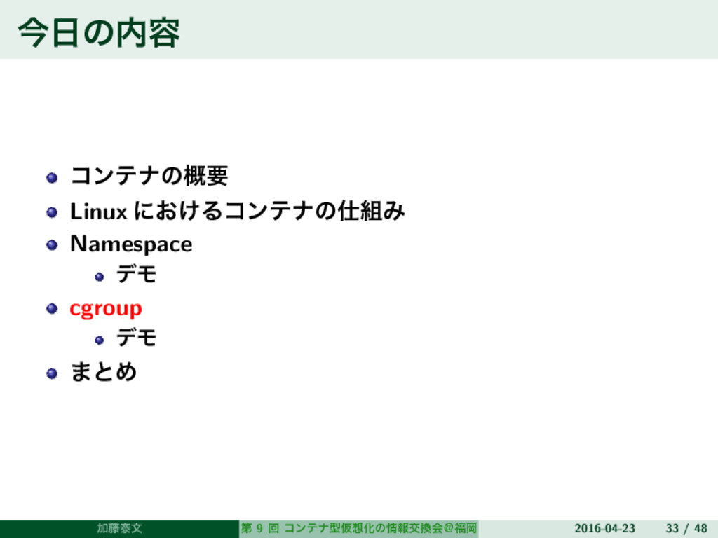 ࠓͷ༰ ίϯςφͷ֓ཁ Linux ʹ͓͚ΔίϯςφͷΈ Namespace σϞ c...