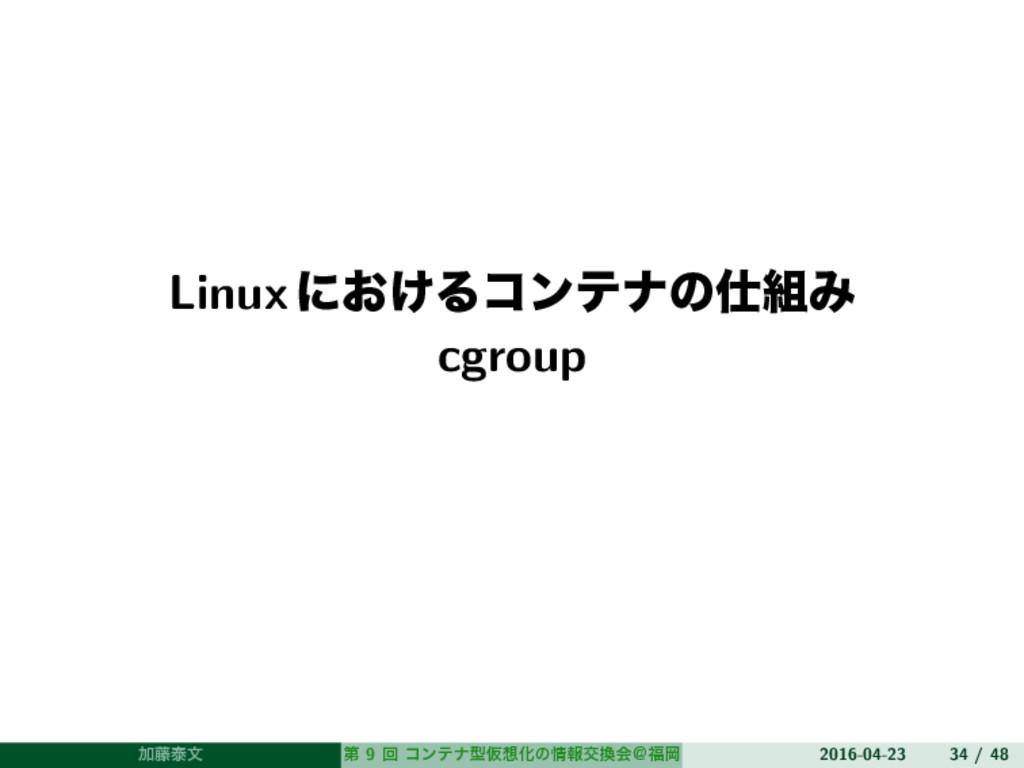 Linuxʹ͓͚ΔίϯςφͷΈ cgroup Ճ౻ହจ ୈ 9 ճ ίϯςφܕԾԽͷใ...