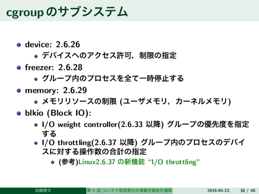 cgroupͷαϒγεςϜ device: 2.6.26 σόΠεͷΞΫηεڐՄɼ੍ݶͷࢦఆ...