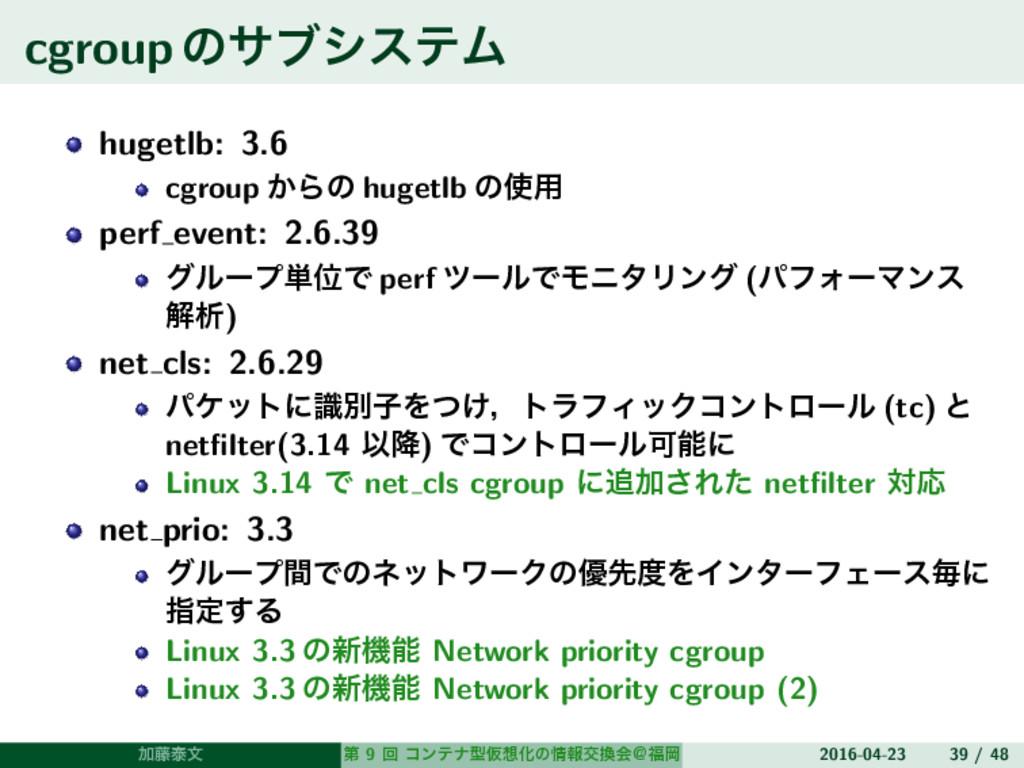cgroupͷαϒγεςϜ hugetlb: 3.6 cgroup ͔Βͷ hugetlb ͷ...